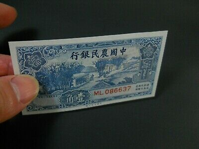 China 10 Cents  1937 UNC The Farmers Bank Of China Combine Shipping