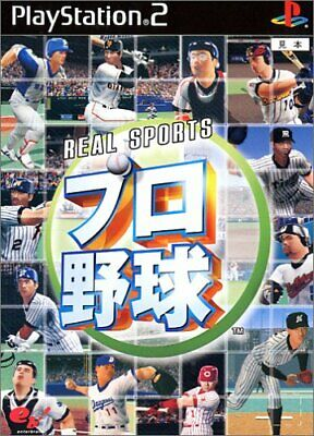 USED PS2 REAL SPORTS professional baseball