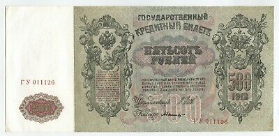 Russia 1912 Currency Note 500 Roubles Paper Money - BD543