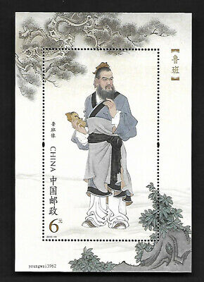 China 2019-19 Lu Ban Special Stamp S/S Portrait 鲁班