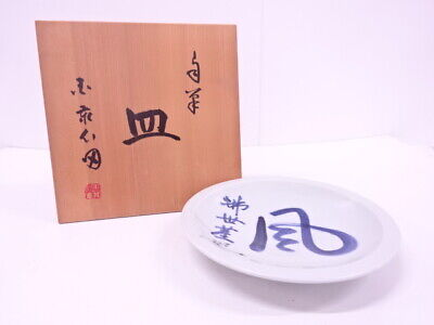 4330384: Japanese Porcelain Plate / Calligraphy
