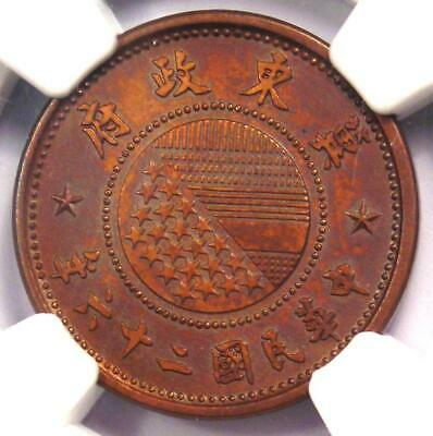 1937 China East Hopei 5L Coin Yr 26 - NGC Uncirculated Details (UNC MS) - Rare!