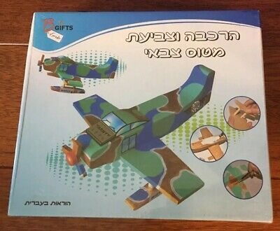 BGifts Wooden Airplane Paint And Assemble NIB Sababa Toy In Hebrew Sealed New S5