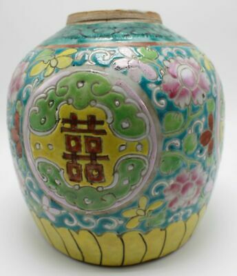 Antique Chinese Famille Rose/Jaune DoubleHappiness and FlowerPattern Ginger Jar
