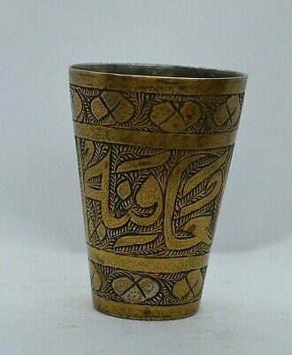Antiques Rare and old Ottoman cup engraved with inscriptions and handmade