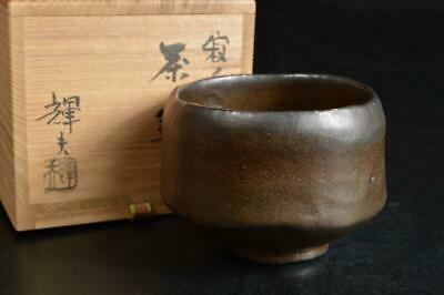 U4669: Japanese Raku-ware Brown glaze TEA BOWL Green tea tool, auto w/signed box
