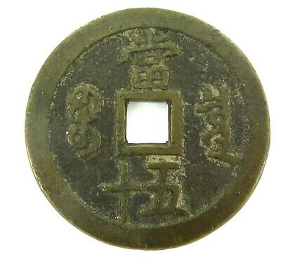 .HIGH GRADE c 1850 AD CHINESE CHINA QING DYNASTY LARGE XIAN FENG 50 CASH COIN.