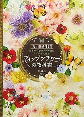 New Liquid Plastic Dip Flower Textbook - Japanese Cr From japan