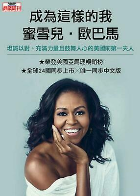 Becoming by Michelle Obama (Chinese) Hardcover Book Free Shipping!