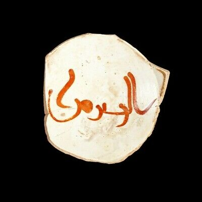 Samanid calligraphic pottery fragment, Central Asia, Samarkand, 10th century