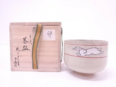 4399081: Japanese Tea Ceremony Akahada Ware Tea Bowl By Gyozo Furuse / Chawan /