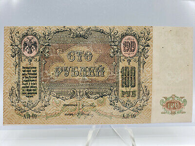 1919 South Russia 100 Rubles Banknote **UNC, LOW SERIAL NUMBER** 3