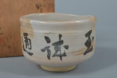 M1964: Japanese Shino-ware White glaze Poetry pattern TEA BOWL w/signed box