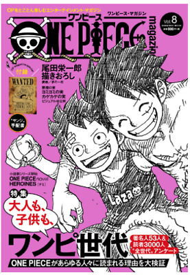 NEW ONE PIECE magazine Vol.8 Jump Comic JAPAN OFFICIAL IMPORT