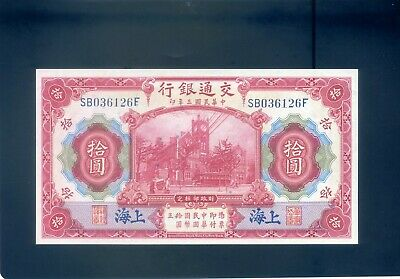 China Chinese Bank of Communications 10 Yuan Banknote 1914