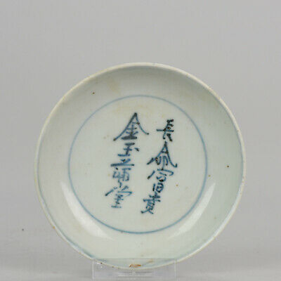 Antique Chinese ca 16th / 17th century C Porcelain China Plate Calligraphy