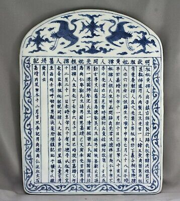 Important Chinese Ming Dynasty (1521-1567) Blue & White Porcelain Plaque 明代墓志铭