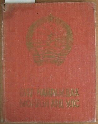 Photo Book Album Tourist Propaganda MNR Mongolia 1966 Town People View Guide Art