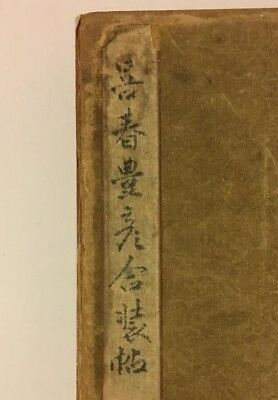 Antique Japanese Water Color Painting Album 44 Pages