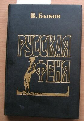 Russian Criminal Fenya Book Art Prison Police Dictionary Underworld Old Vintage