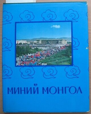 Photo Book Album MNR Mongolia 1976 Old Town People View Atlas Architecture Lens