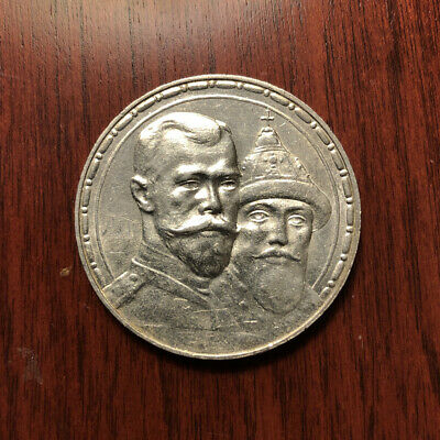 "1913 Russia Rouble ""300 Years Of Romanov Dynasty"" Silver Coin Nice Condition"