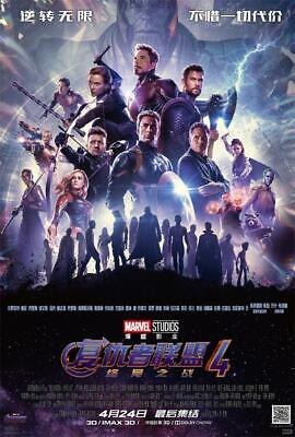 """2019 Avengers Endgame 4 Chinese Movie Poster 18x12 36x24 40x27 48x32"""""""