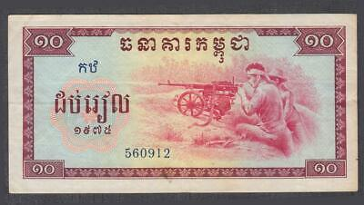 Cambodia Khmer Rouge 10 Riels Banknote 1975