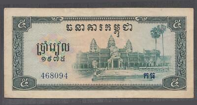 Cambodia Khmer Rouge 5 Riels Banknote 1975