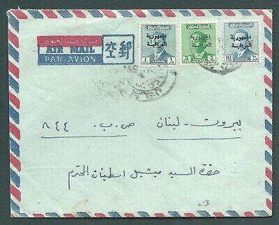 IRAQ mid 20th Century cover with overprinted stamps (a)