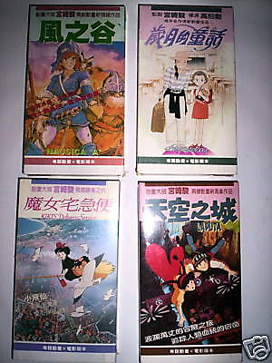 Lot K7 Asia Video Vhs Mangas Kiki Laputa Nausica ...