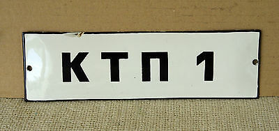VINTAGE `50s BULGARIAN PORCELAIN ENAMEL DOOR SIGN PLATE - Checkpoint control 1