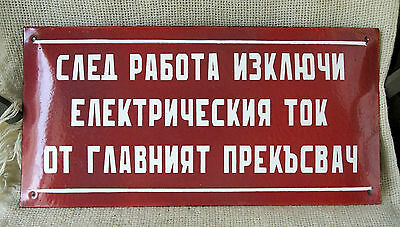 VINTAGE 1960`s BULGARIАN ENAMEL PORCELAIN TIN SIGN PLATE - LABOUR PROTECTION