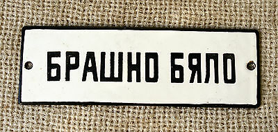 VINTAGE 1960`s BULGARIAN PORCELAIN SIGN from Military Kitchen - WHITE FLOUR free