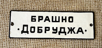 VINTAGE 1960`s BULGARIAN PORCELAIN SIGN from Military Kitchen - WHOLEMEAL FLOUR