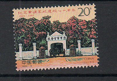 China 1994 70th anniv Huang-Pu Military Acadamy SG3904 unmounted mint stamp