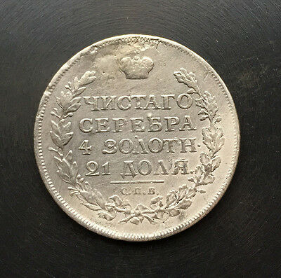 1815 - 1 Rouble (Ruble) Old Russian SILVER Imperial Coin - Original