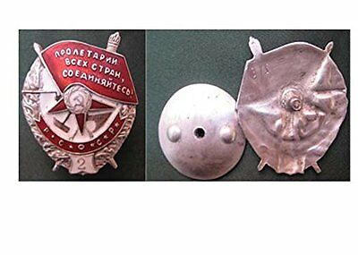 USSR Soviet  Russian Military Collection Order of the Red Banner RSFSR 2nd