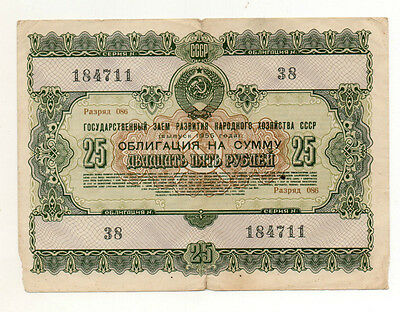 Soviet Russian Government Loan Bond Certificate 25 Roubles 1955