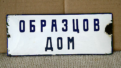 VINTAGE 1960`s BULGARIAN PORCELAIN ENAMEL DOOR SIGN PLATE - EXEMPLARY HOME - 5