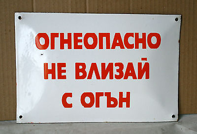 VINTAGE 1960`s BULGARIAN PORCELAIN ENAMEL TIN SIGN PLATE - Flammable - Do not