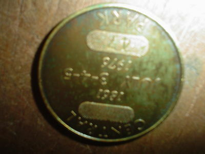 Jones County Iowa Central Park Brass Token