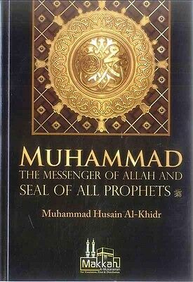 Muhammad (Peace be upon him) - The Messenger of Allah and Seal of all Prophets