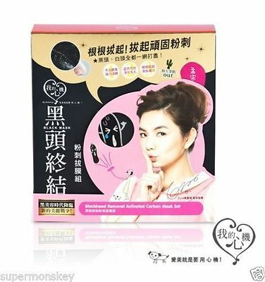 My Scheming Blackhead Removal Activated Carbon Mask 3Pcs Set