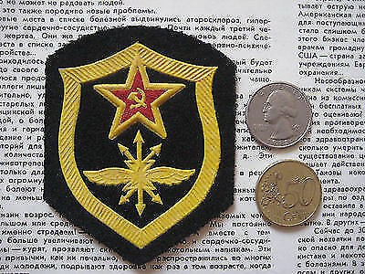 Soviet (USSR, Russian)  Military  Patch made in 1988--1991.