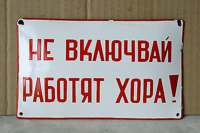VINTAGE 1960`s BULGARIAN PORCELAIN ENAMEL SIGN PLATE - DO NOT PLUG PEOPLE WORK