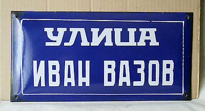 VINTAGE 1970`s PORCELAIN ENAMEL STREET NAME TIN SIGN PLATE - 40/20 cm 16'' - 04