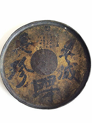 Antique Chinese circular brass or bronze gong
