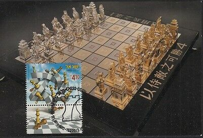JUDAICA - ISRAEL Sc # 2049.2 MAXIMUM CARD II for CHESS CHAMPIONSHIPS in ISRAEL