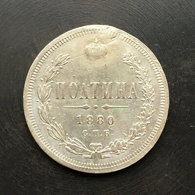 1880 - 50 Kopeks (Poltina) Old Russian SILVER Imperial Coin - Original